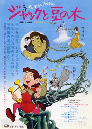 Jack and the Beanstalk (1974 film) - Japanese poster for the film