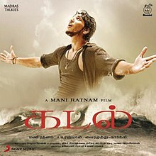 Watch KADAL Movie Online Trailer Official HD