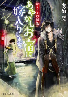 Image result for Kakuriyo no Yadomeshi