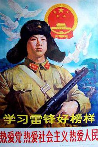 Lei Feng - Image: Lei Feng.poster