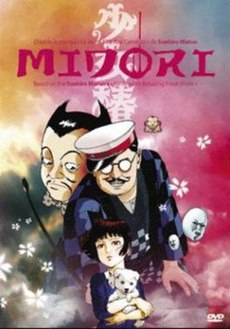 Midori  horror movie