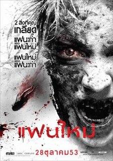 <i>My Ex 2: Haunted Lover</i> 2010 film by Piyapan Choopetch
