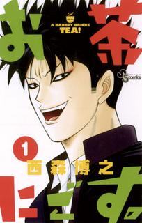 <i>Ocha Nigosu</i> Japanese manga series