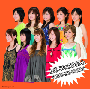 1st Goodsal - Image: Ongaku Gatas 1st Goodsal normal cover