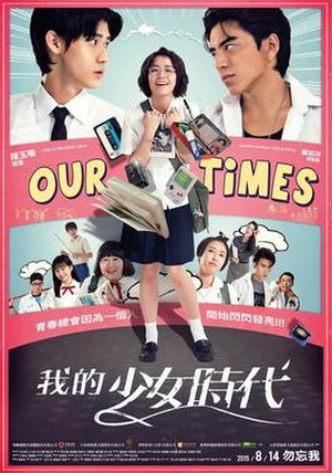Our Times - Theatrical release poster