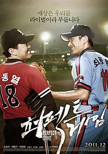 <i>Perfect Game</i> (2011 film) 2011 film by Park Hee-gon