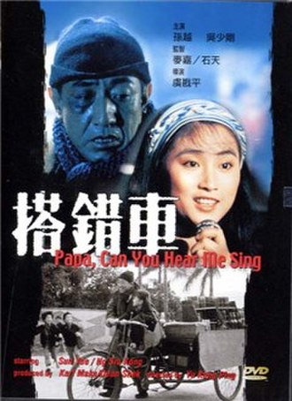 Papa, Can You Hear Me Sing - DVD cover