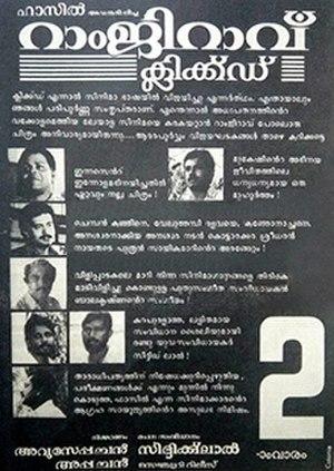 Ramji Rao Speaking - DVD poster