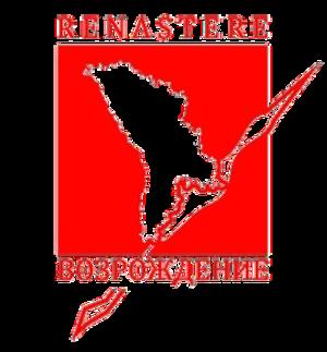 Revival Party (Moldova) - Image: Revival Party (Moldova) logo