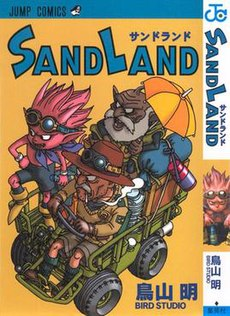 Sand Land Japanese volume 1.JPG