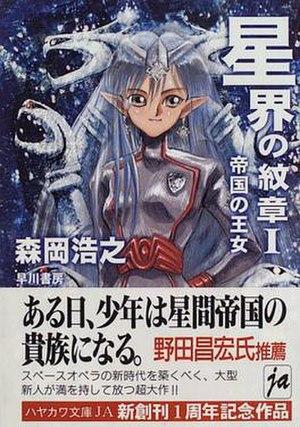 Crest of the Stars - Image: Seikai no Monsho I Teikoku no Ojo (Book Cover)