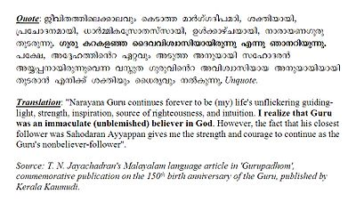 TN Jayachandran's observation on the Guru's staunch theism