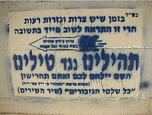 """Torato Umanuto - """"Tehillim neged Tilim"""" (""""Psalms to counter Missiles"""").  A slogan initially coined during the First Gulf War, 1991, and turned into a popular slogan-sticker ever since, especially among the Israeli religious Zionism (""""National Religious"""") community and the Haredi Judaism sector"""