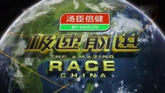 The Amazing Race China 3 - Image: Title card for The Amazing Race China 3