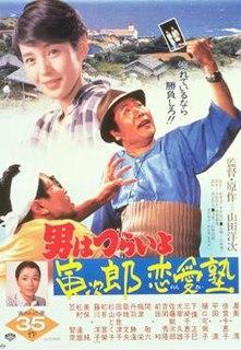 "<i>Tora-san, the Go-Between</i> 1985 film. 35th entry in ""Otoko wa Tsurai yo"" series."