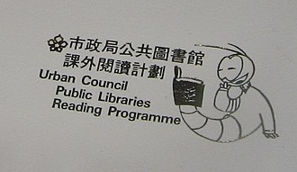 Urban Council - The Urban Council ran numerous public services including public libraries.  Shown here is the logo of the Urban Council Public Library Reading Programme, a reading programme in the 1990s which provided gifts as incentives for children to read, based on the number of books they borrowed and read.