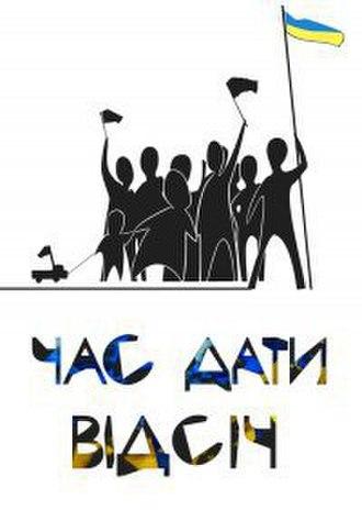 Vidsich - Image: Vidsich