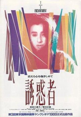 Yuwakusha - Image: Yuwakusha (1989 film)