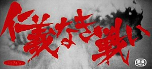 Battles Without Honor and Humanity - Screenshot from the first installment of the series, featuring the title against the atomic bombing of Hiroshima.