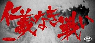 <i>Battles Without Honor and Humanity</i> Japanese yakuza film series