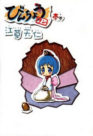 Binchō-tan (manga) - Image: Bincho tan vol 1 Cover