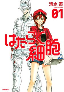 <i>Cells at Work!</i> Japanese manga series