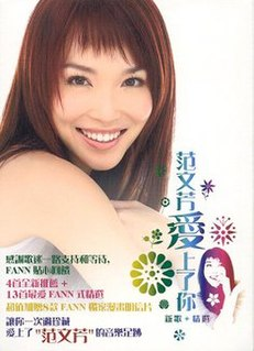 <i>In Love with You</i> 2005 studio album by Fann Wong