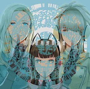 Freedom Wars - CD cover of Super Contribution Propaganda Music Collection, depicting (from left to right) Opti, Connie and Panna.
