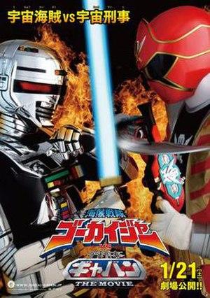 Kaizoku Sentai Gokaiger vs. Space Sheriff Gavan: The Movie - Image: Gokaiger vs. Gavan