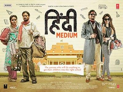 Picture of a movie: Hindi Medium