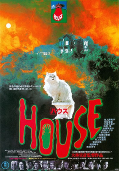 Picture of a movie: Hausu