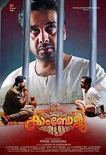 <i>Kambhoji</i> (film) 2017 film by Vinod Mankara