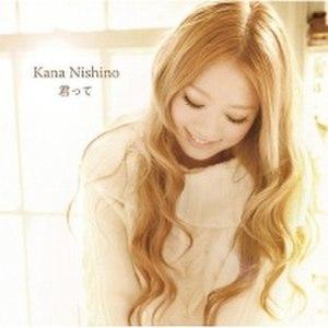 Kimi tte - Image: Kanakimittefirstpres s