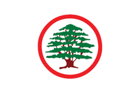 Logo of Lebanese Forces.png
