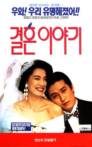Marriage Story - Poster for Marriage Story (1992)