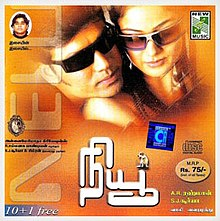 New-Tamil-Film-AlbumArt.jpg