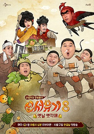 New Journey to the West - Official poster for New Journey to the West (Season 6)