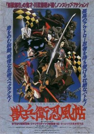 Ninja Scroll - Japanese film poster