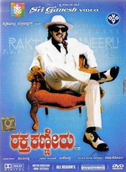 <i>Raktha Kanneeru</i> 2003 film by Sadhu Kokila