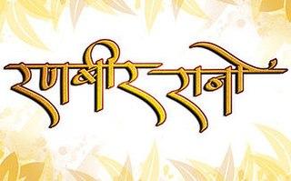 <i>Ranbir Rano</i> television series