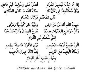 Somalian literature - A Qasida from Sheikh Uways al-Barawi.