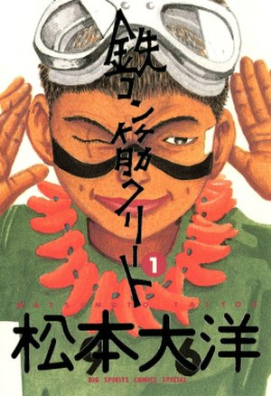 Tekkonkinkreet - Cover art of the first manga volume