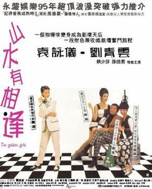 The Golden Girls (film) - Film poster