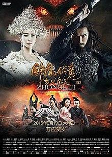 Zhong Kui Snow Girl And The Dark Crystal Wikipedia