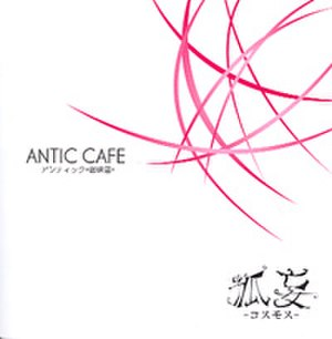 Kosmos (Antic Cafe song) - Image: ANCAFE single 3