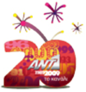 ANT1 Prime - Image: ANT1 20years The Channel