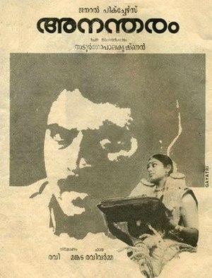 Anantaram - Poster designed by Gayathri Ashokan
