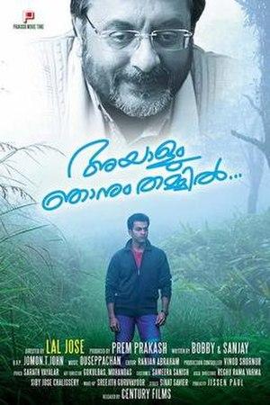 Ayalum Njanum Thammil - Theatrical release poster