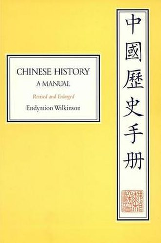 Chinese History: A New Manual - Image: Chinese History A Manual Revised and Enlarged 2000 Cover