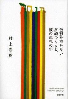 <i>Colorless Tsukuru Tazaki and His Years of Pilgrimage</i>